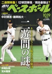 週刊ベースボール (2020年10/19号)