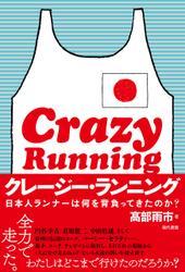 クレージー・ランニング 日本人ランナーは何を背負ってきたのか?