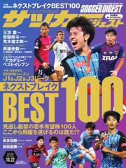 サッカーダイジェスト (2020年10/22号)