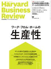 DIAMONDハーバード・ビジネス・レビュー (2020年11月号)