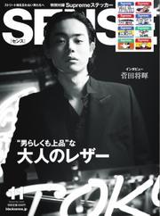 SENSE(センス) (2020年11月号)