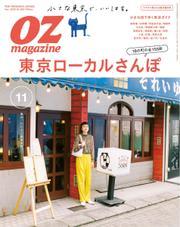 OZmagazine (オズマガジン)  (2020年11月号)