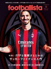 footballista(フットボリスタ) (2020年11月号)