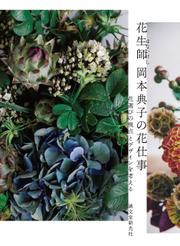 花生師 岡本典子の花仕事