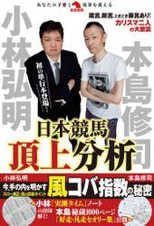 小林弘明 本島修司 日本競馬頂上分析
