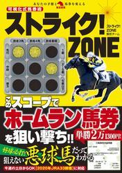可視化式馬券術 ストライク! ZONE
