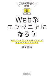 21世紀最強の職業 Web系エンジニアになろう