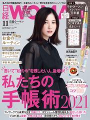 日経ウーマン (2020年11月号)