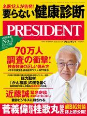 PRESIDENT(プレジデント) (2020年10.30号)