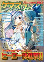 ゲーマーズ・フィールド23rd Season Vol.3