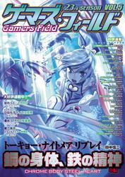 ゲーマーズ・フィールド23rd Season Vol.5