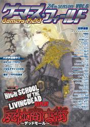 ゲーマーズ・フィールド24th Season Vol.6