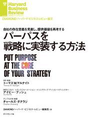 パーパスを戦略に実装する方法