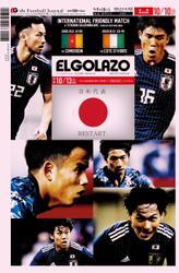 EL GOLAZO(エル・ゴラッソ) (2020/10/09)