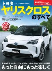 モーターファン別冊 ニューモデル速報第600弾 トヨタ ヤリスクロスのすべて