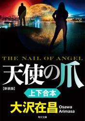 『天使の爪 新装版』上下合本
