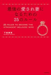 最強の愛され妻になるための25のルール