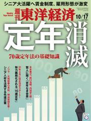 週刊東洋経済 (2020年10/17号)