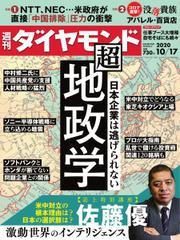 週刊ダイヤモンド (2020/10/17号)