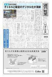 週刊粧業 (第3223号)