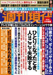 週刊現代 (2020年10/17号)