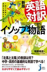 新版 英語対訳で読むイソップ物語