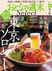 おとなの週末セレクト (「東京ソロめし&冷凍食品覆面大調査」〈2020年10月号〉)