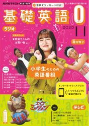NHKテレビ・ラジオ 基礎英語0 (2020年11月号)