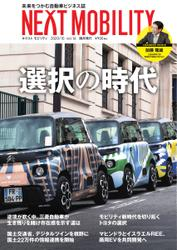NEXT MOBILITY(ネクスト モビリティ) (Vol.16)