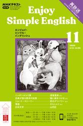 NHKラジオ エンジョイ・シンプル・イングリッシュ2020年11月号【リフロー版】