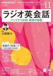 NHKラジオ ラジオ英会話2020年11月号【リフロー版】