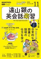 NHKラジオ 遠山顕の英会話楽習2020年11月号【リフロー版】