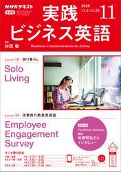 NHKラジオ 実践ビジネス英語2020年11月号【リフロー版】