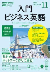 NHKラジオ 入門ビジネス英語2020年11月号【リフロー版】