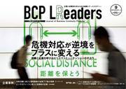 BCPリーダーズ (2020年9月号)