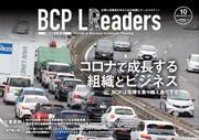BCPリーダーズ (2020年10月号)