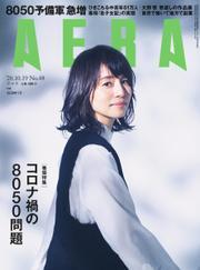 AERA(アエラ) (10/19号)