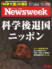 ニューズウィーク日本版 (2020年10/20号)