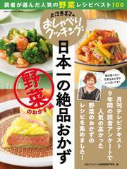 上沼恵美子のおしゃべりクッキング 日本一の絶品おかず 野菜のおかず編
