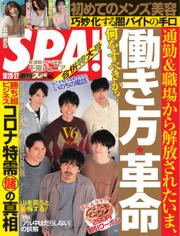 SPA!(スパ) (2020年10/20号)