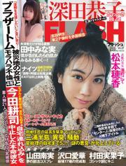 FLASH(フラッシュ) (10/27号)