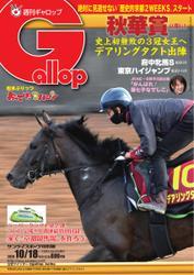 週刊Gallop(ギャロップ) (2020年10月18日号)