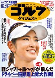週刊ゴルフダイジェスト (2020/10/27号)