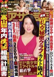 週刊アサヒ芸能 [ライト版] (10/22号)