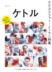ケトル (Vol.56)