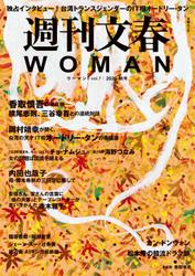 週刊文春 WOMAN vol.7  2020秋号