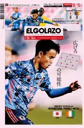 EL GOLAZO(エル・ゴラッソ) (2020/10/13)