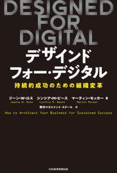DESIGNED FOR DIGITAL(デザインド・フォー・デジタル) 持続的成功のための組織変革