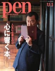Pen(ペン) (2020/11/1号)