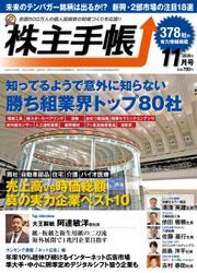 株主手帳 (2020年11月号)